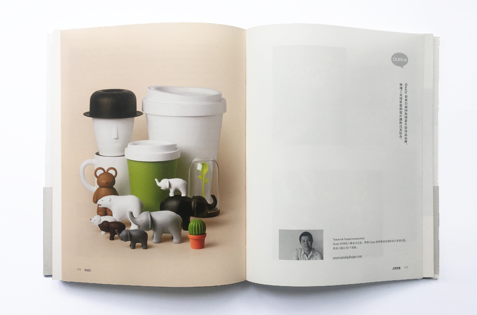 "Qualy was featured in the design and branding book ""文创品牌告诉你""  from Taiwan"